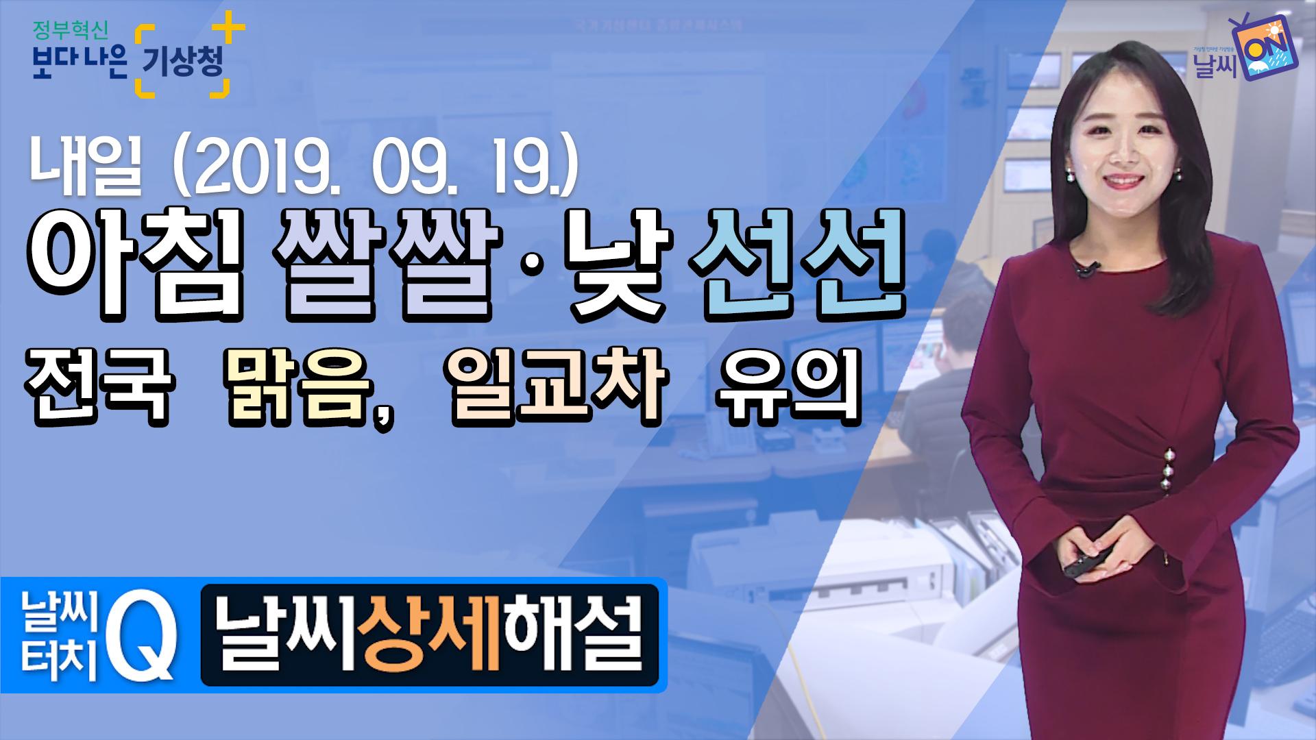 [19시] 9월 19일(목) 아침 쌀쌀, 낮 선선, 전국 맑음, 일교차 유의