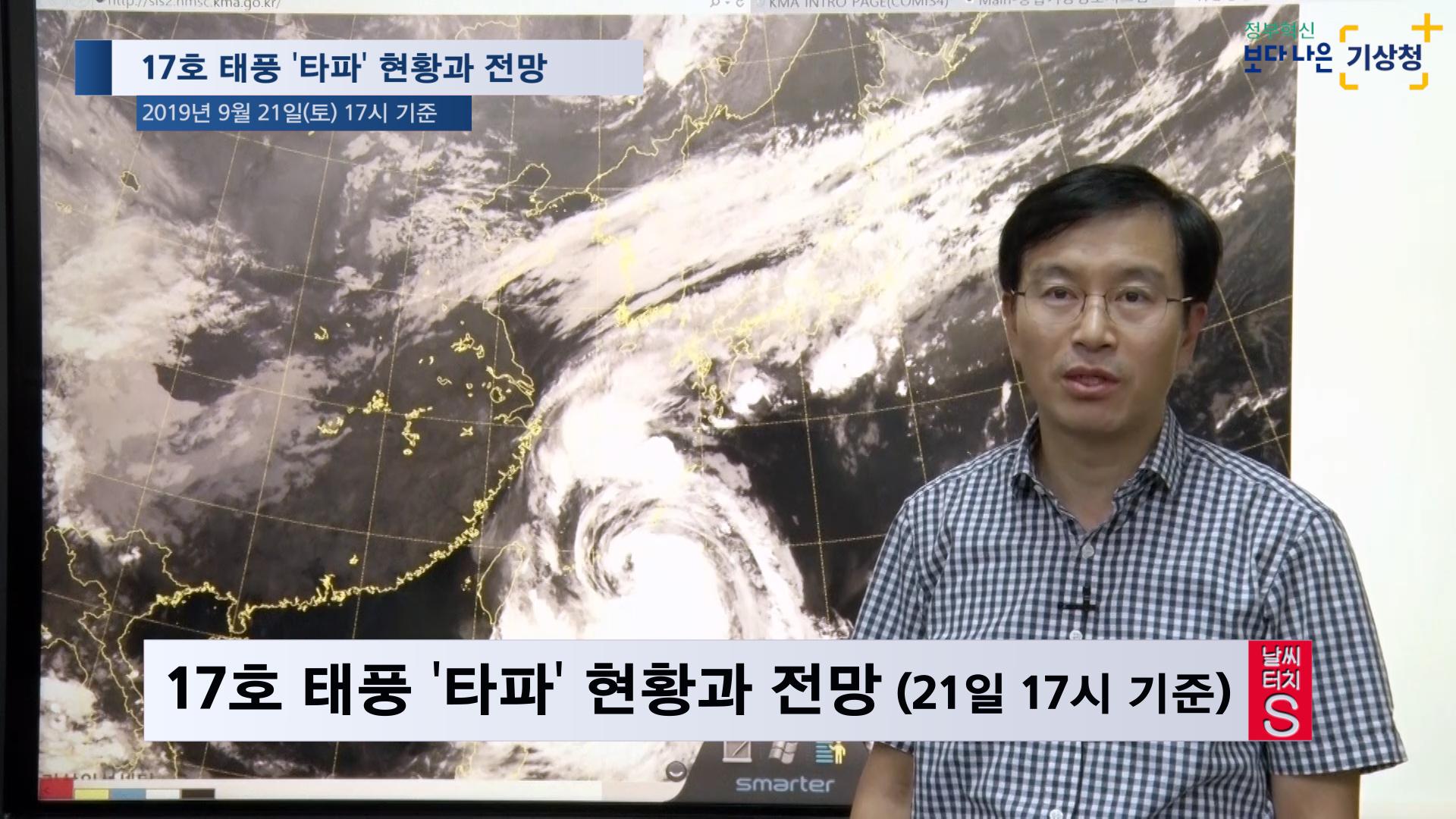 [날씨터치S] 17호 태풍 '타파' 현황과 전망
