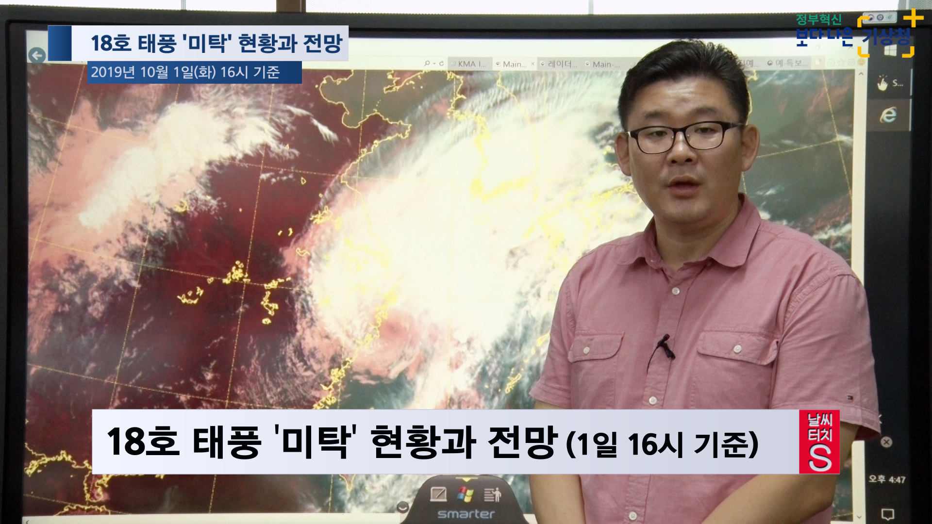 18호 태풍 미탁 현황과 전망(1일 16시 기준)