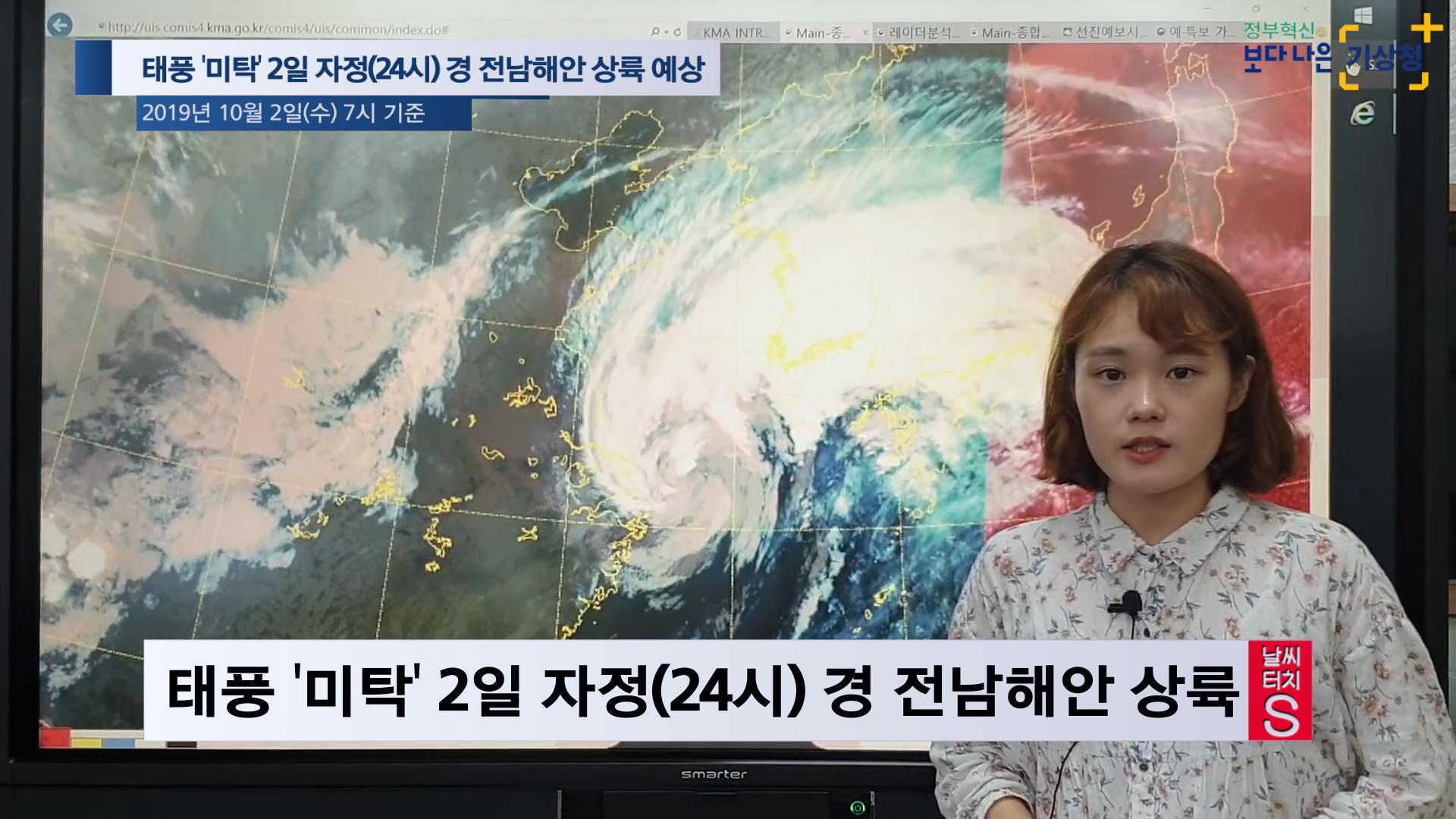 [날씨터치S] 태풍 ´미탁´ 2일 자정(24시) 경 전남해안 상륙 예상