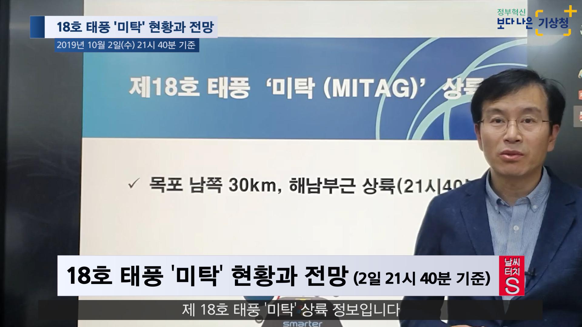 18호 태풍 미탁 현황과 전망(2일 21시 40분 기준)