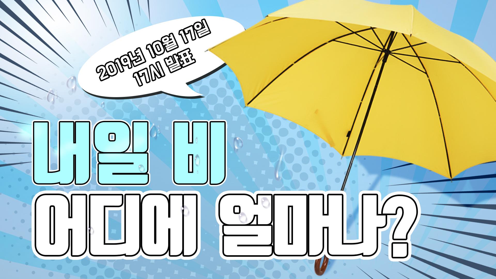 [예보가 알고싶다]  내일(18일) 대부분 지역 가끔 비 또는 빗방울
