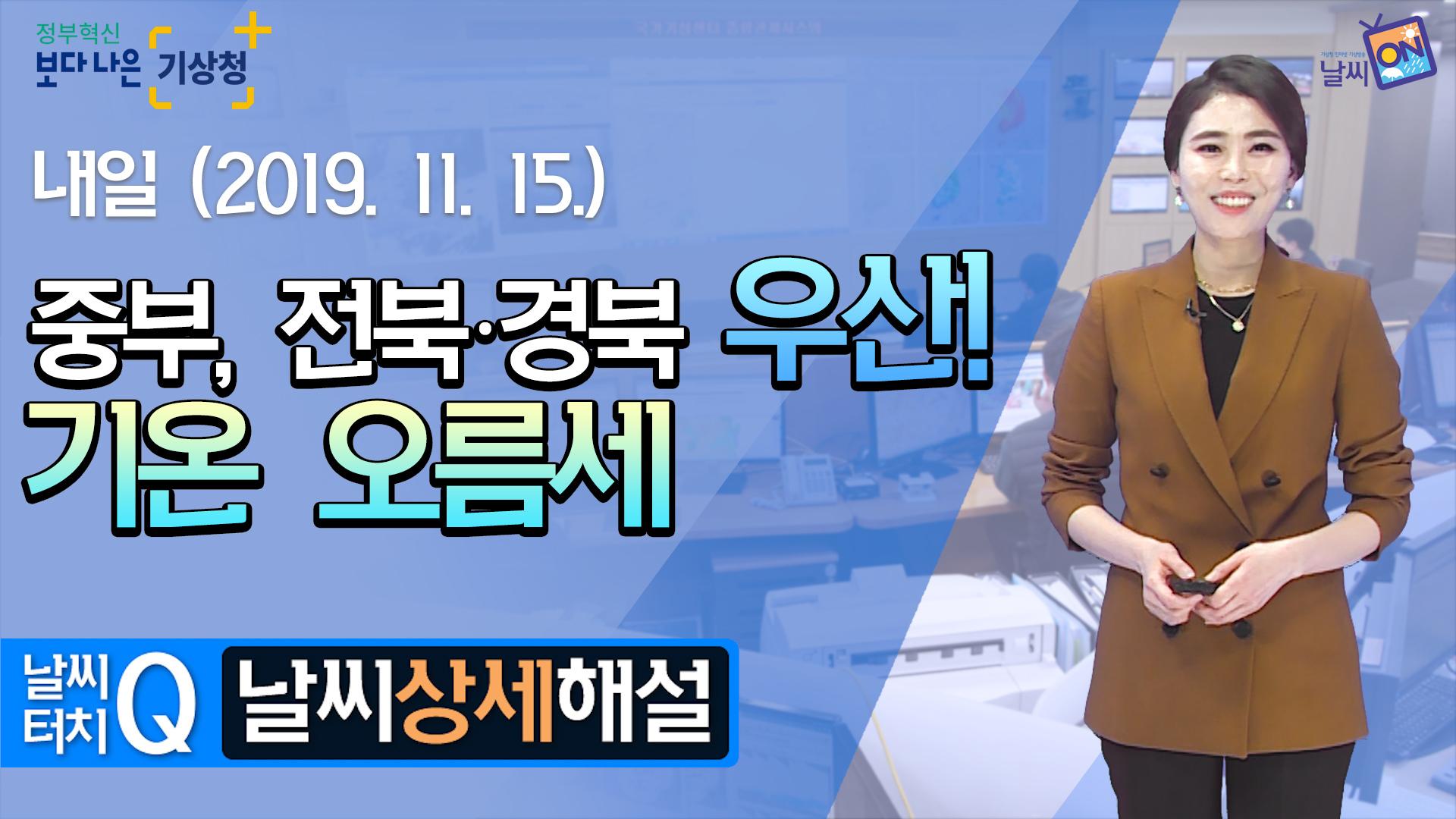 [19시] 11월 15일(금) 중부, 전북‧경북 우산! 기온 오름세