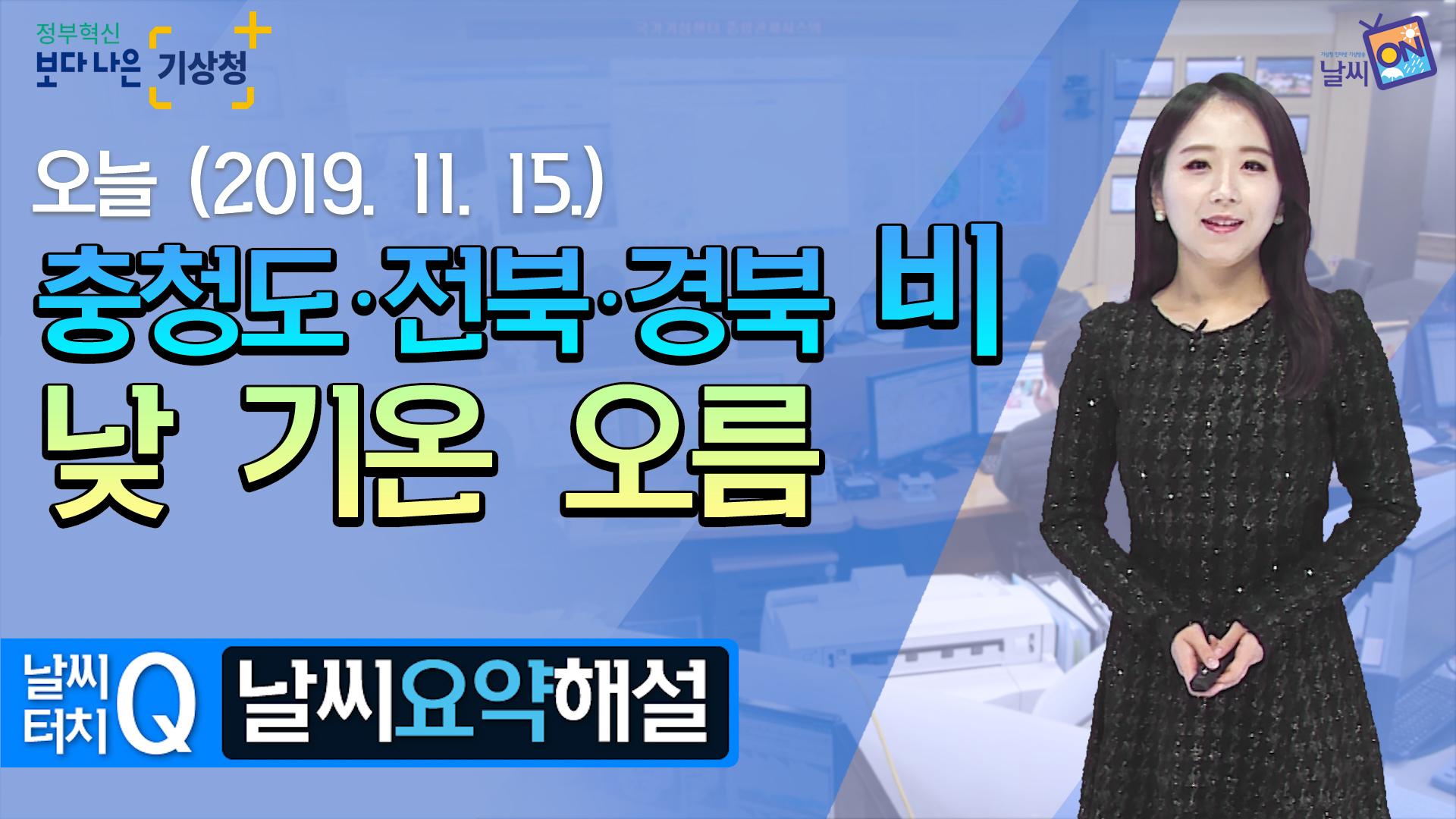 [10시] 11월 15일(금) 충청도‧전북‧경북 비, 낮 기온 오름