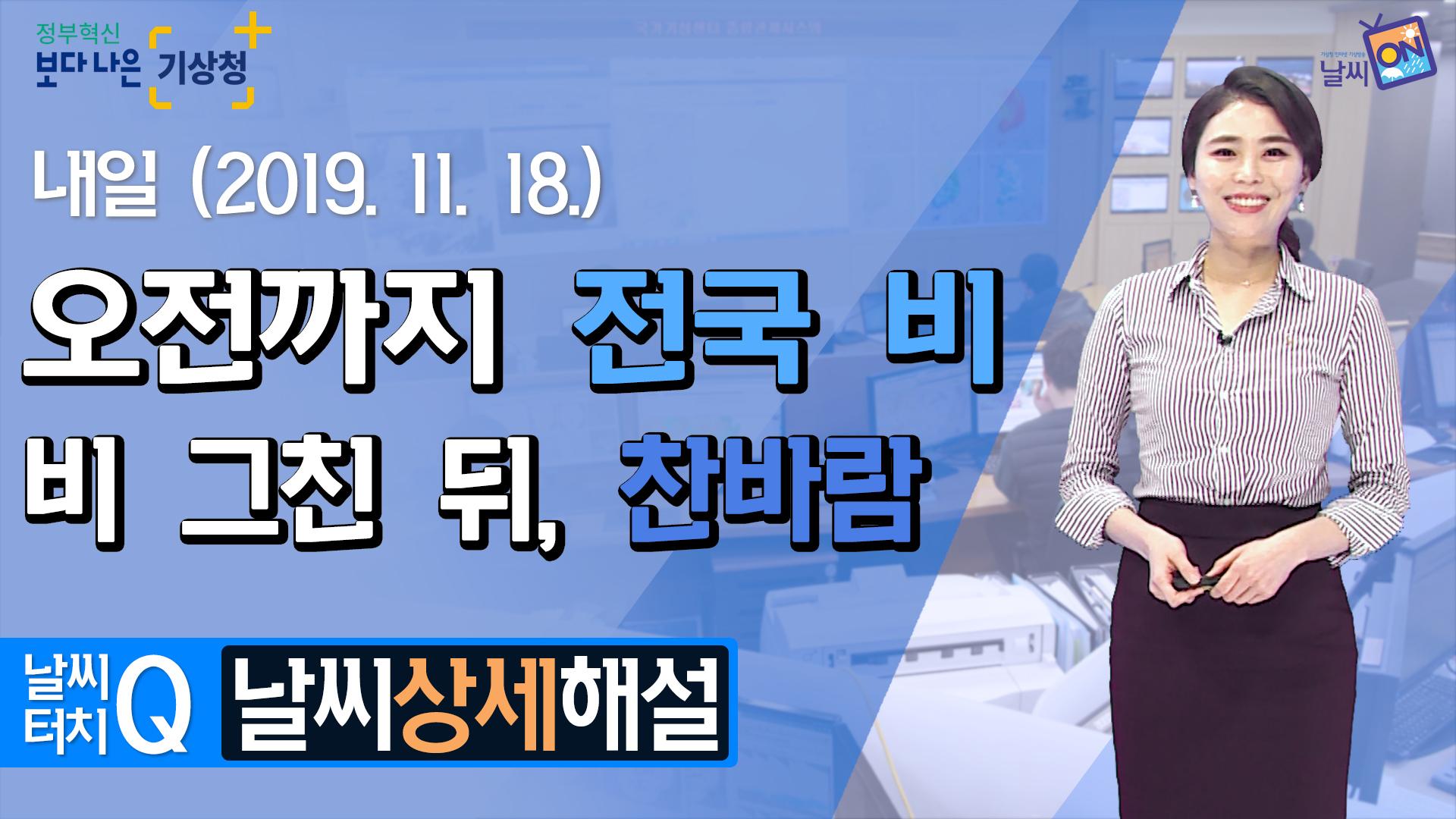 [19시] 11월 18일(월) 오전까지 전국 비, 비 그친 뒤, 찬바람