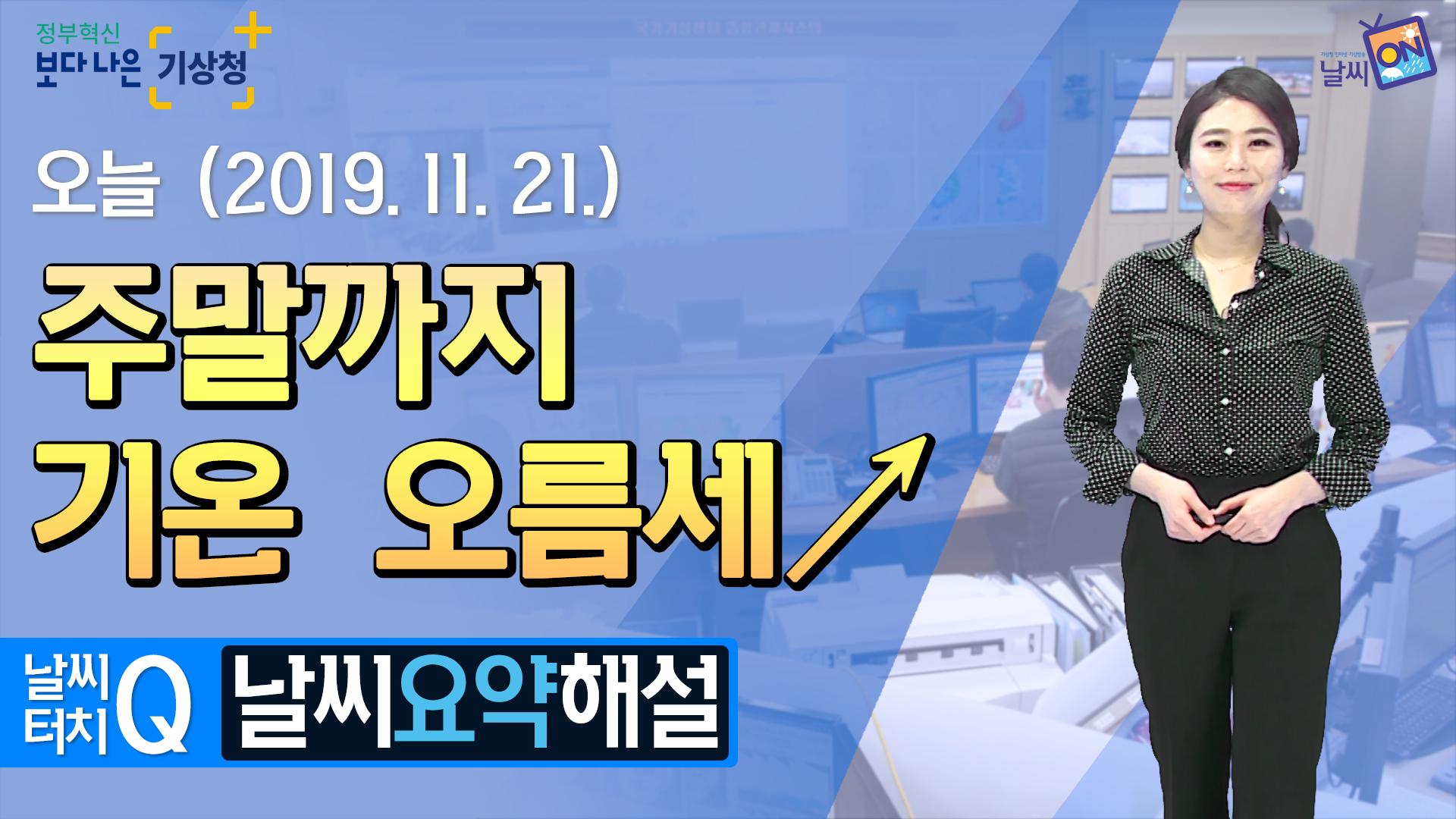 [10시] 11월 21일(목) 기온 점차 오름세↗, 가끔 구름많고, 큰 일교차
