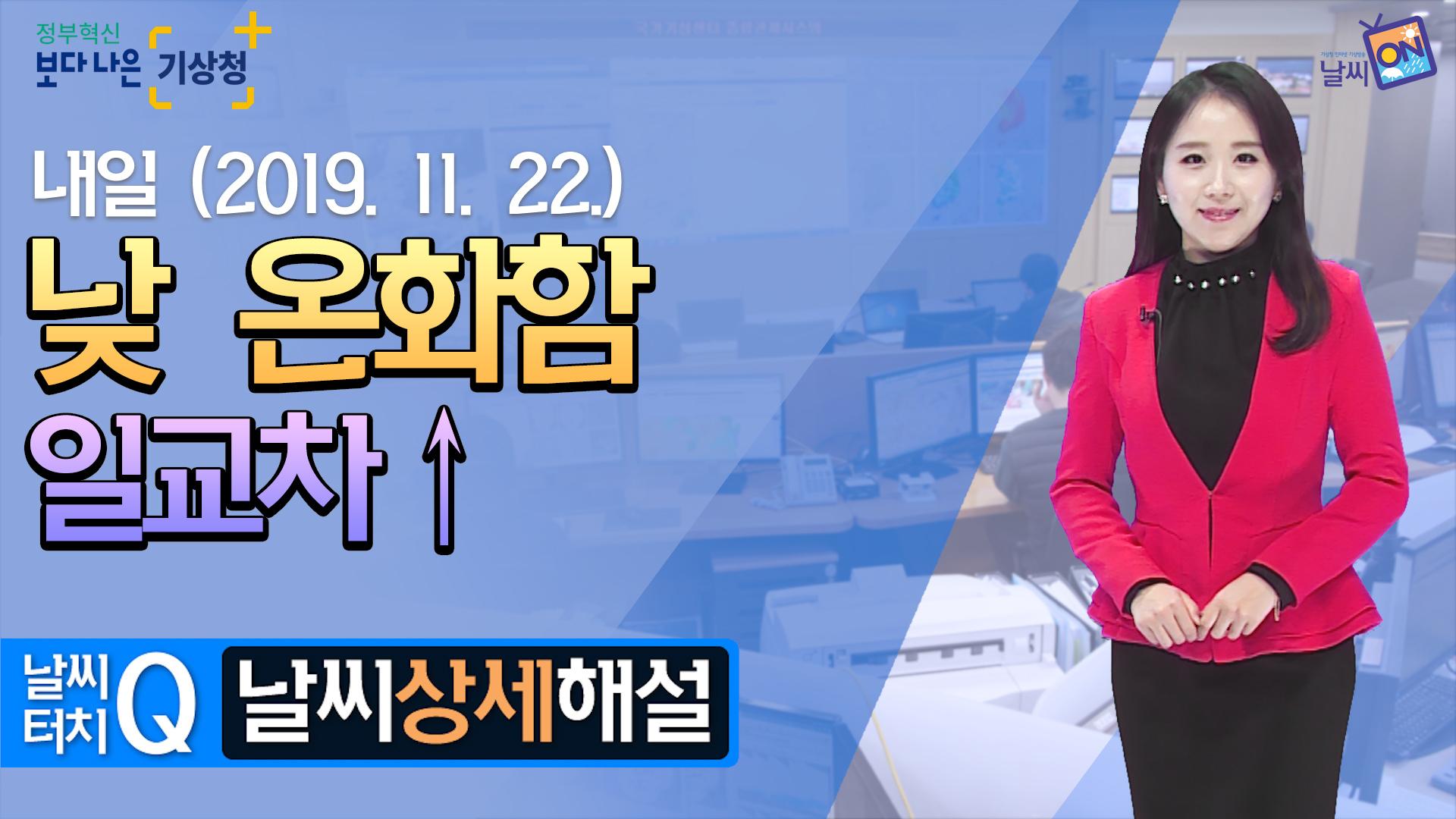 [19시] 11월 22일(금) 낮 온화함, 일교차↑