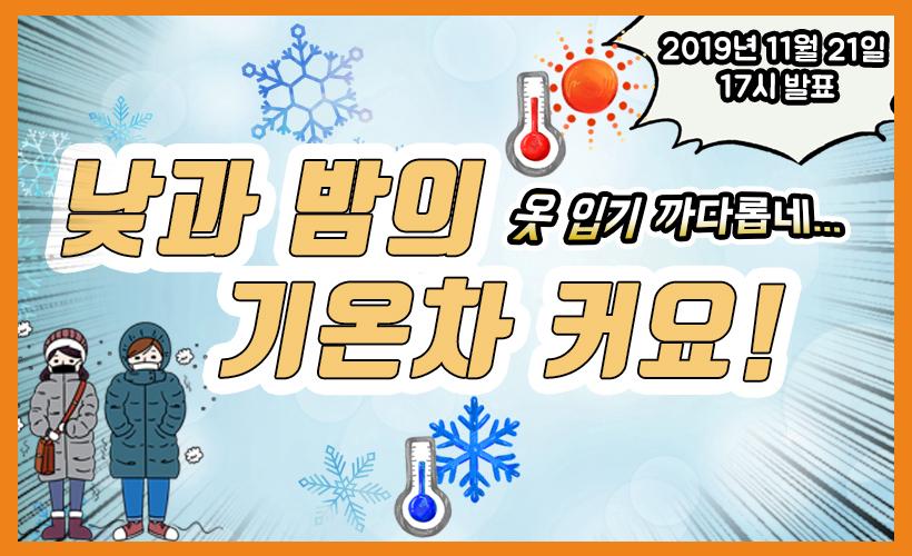 [예보가 알고싶다] 낮과 밤의 기온차 큼 (2019년 11월 21일 17시 발표, 무편집)