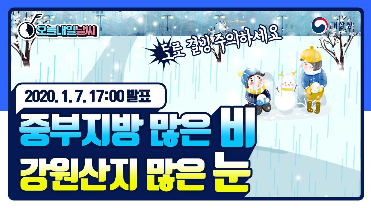 [예보가 알고싶다] 내일까지 많은 비, 강원산지 많은 눈, 1월 7일 17시 발표