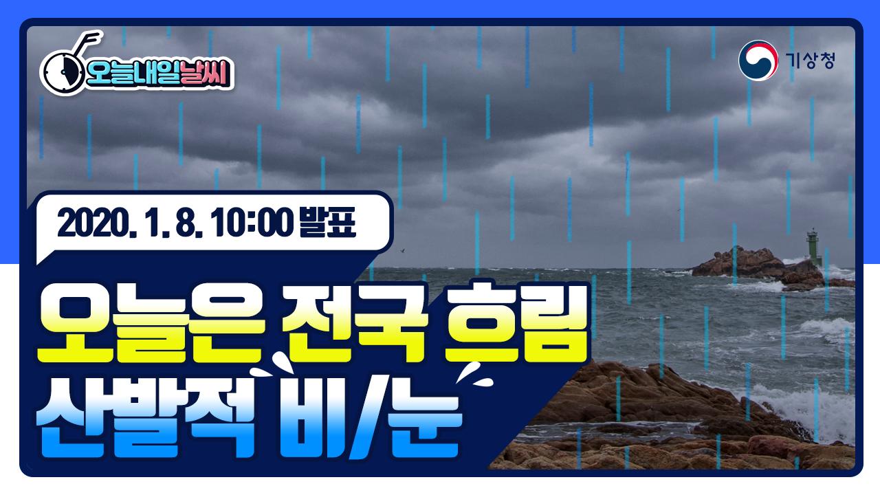 [예보가 알고싶다] 내일은 대체로 맑음, 찬바람이 불고 추워짐, 1월 8일 10시 발표