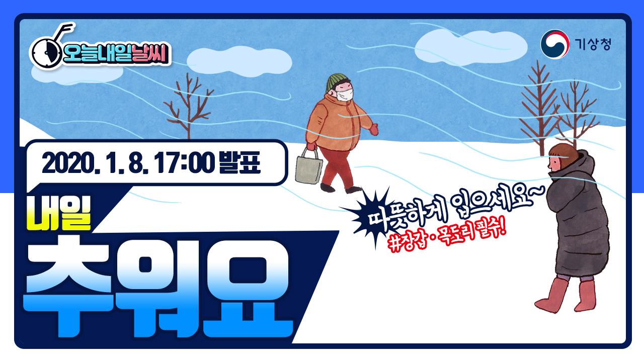 [예보가 알고싶다] 내일 아침 체감온도 낮아 춥겠음, 1월 8일 17시 발표