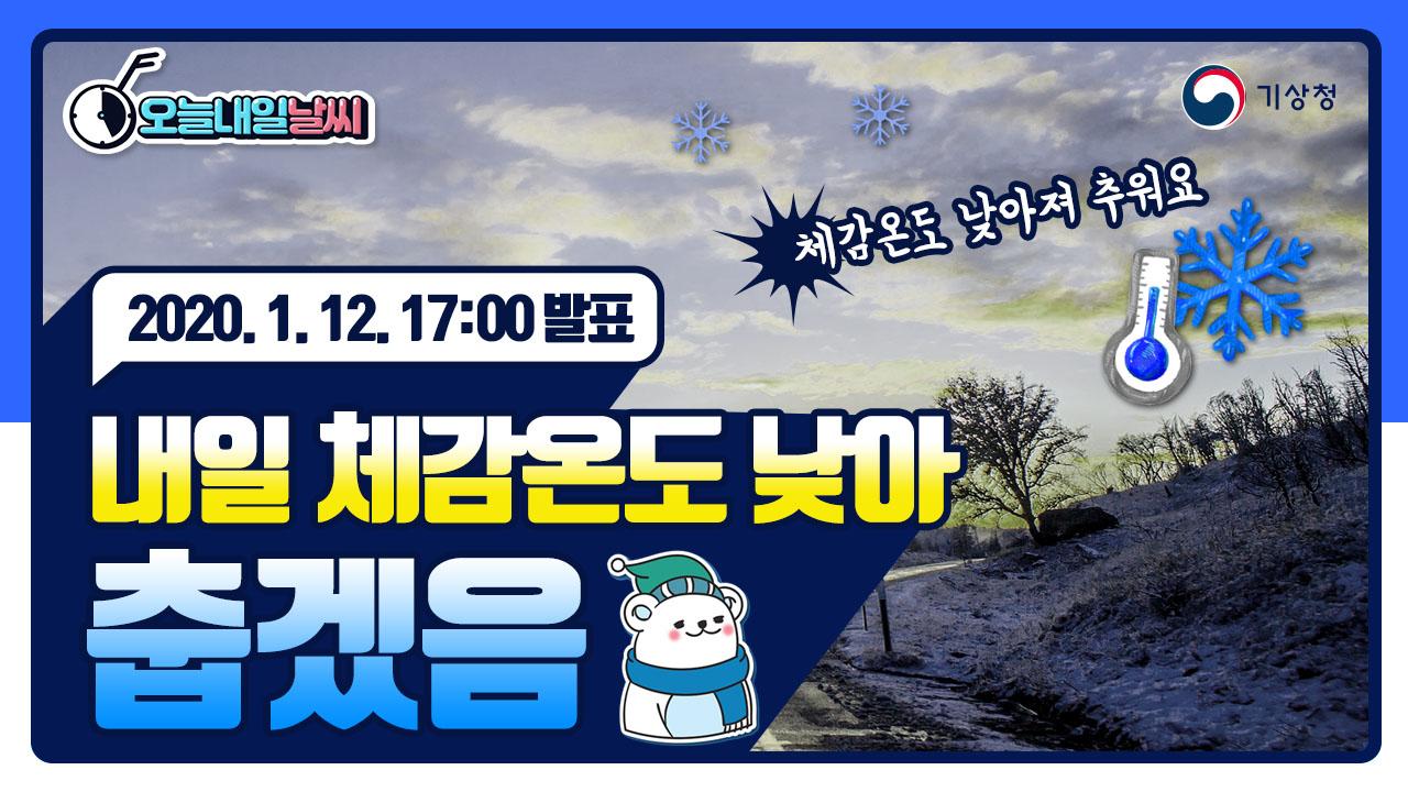 [예보가 알고싶다] 내일 체감온도 낮아 춥겠음, 1월 12일 17시 발표