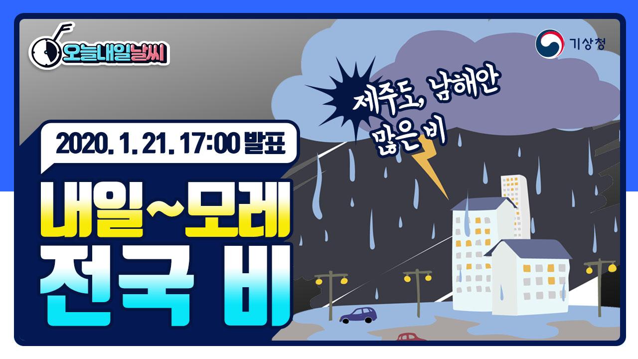 [예보가 알고싶다] 내일~모레 제주도 남해안 많은 비, 1월 21일 17시 발표