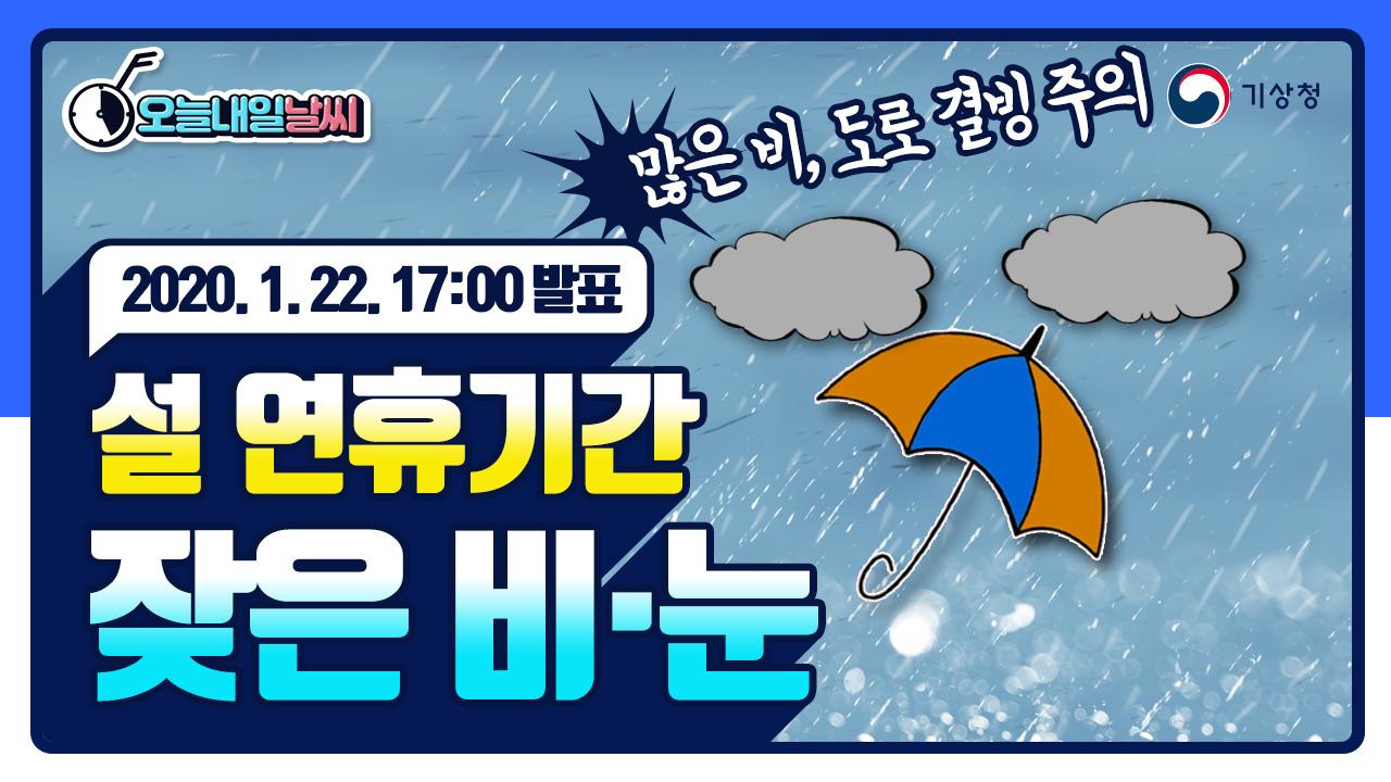 [예보가 알고싶다] 제주도·남해안 많은 비, 강원산지 많은 눈, 1월 22일 17시 발표