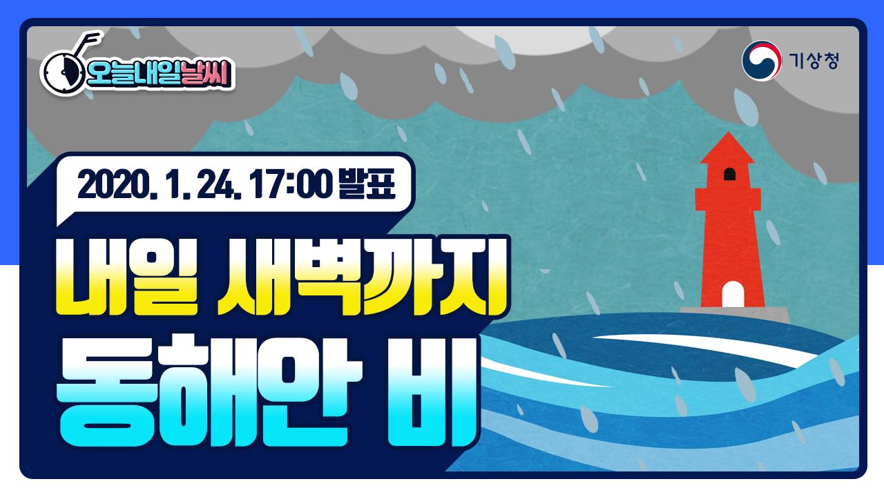 [예보가 알고싶다] 내일 아침까지 강원 영동, 경상 해안 비 또는 눈 1월 24일 17시 발표