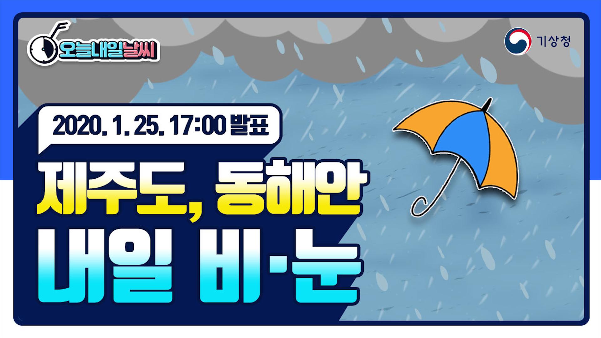 [예보가 알고싶다] 제주도, 동해안 내일 오후부터 비 또는 눈, 1월 25일 17시 발표