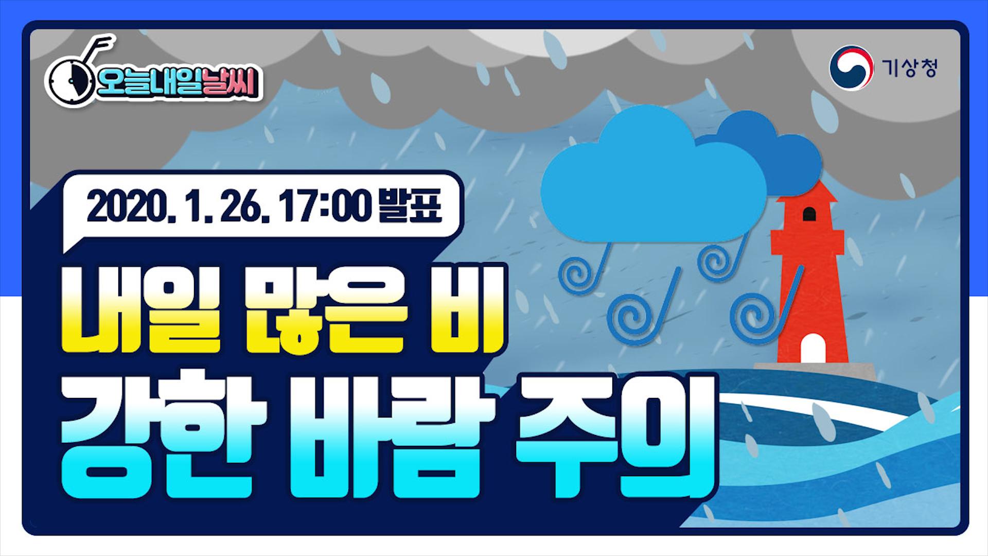 [예보가 알고싶다] 내일 많은 비, 강한 바람 주의, 1월 26일 17시 발표