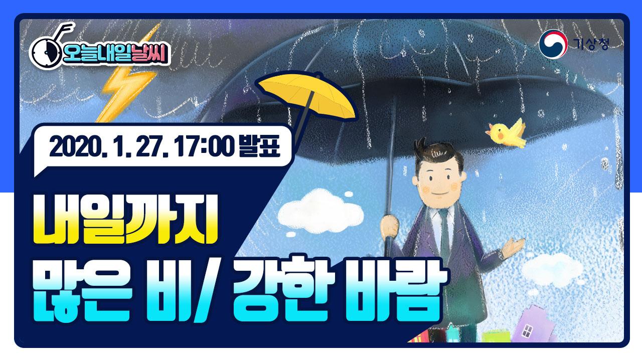 [예보가 알고싶다] 전국 많은 비와 강한 바람 내일까지 계속, 1월 27일 17시 발표