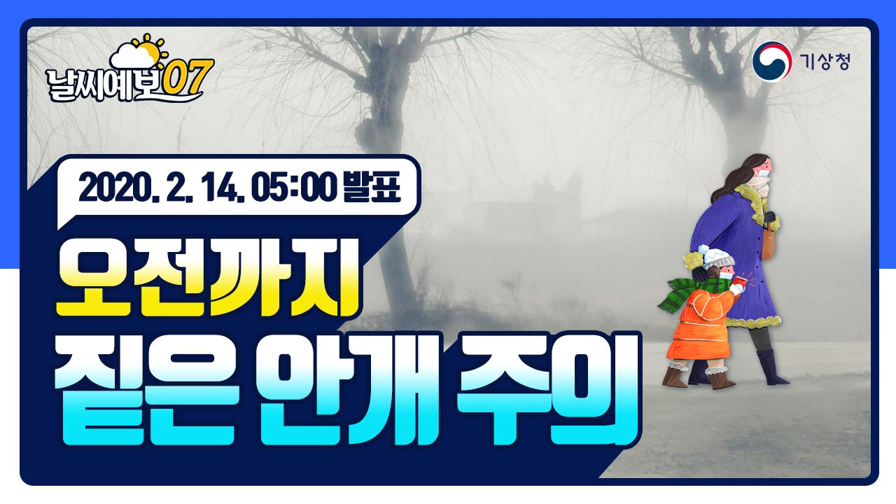 [날씨예보07] 2월 14일 5시 발표, 오전까지 짙은 안개 주의