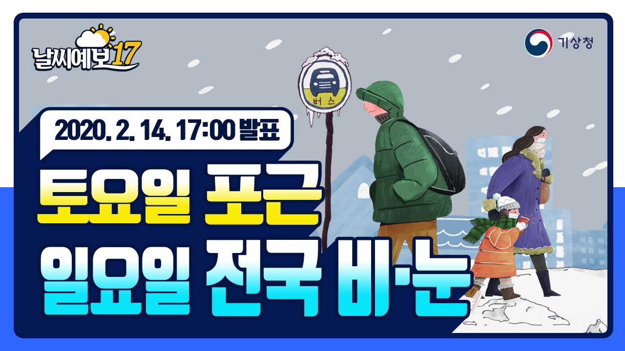 [날씨예보17] 2월 14일 17시 발표, 토요일 포근, 일요일 전국 비·눈