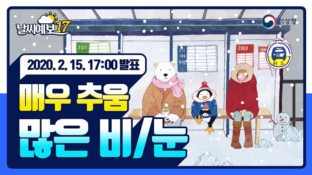 [날씨예보17] 2월 15일 17시 발표, 매우 추움 많은 비/눈