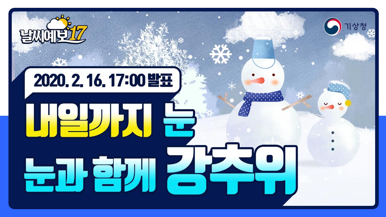 [날씨예보17] 2월 16일 17시 발표, 내일까지 전국에 눈, 매우 강한 바람, 강추위