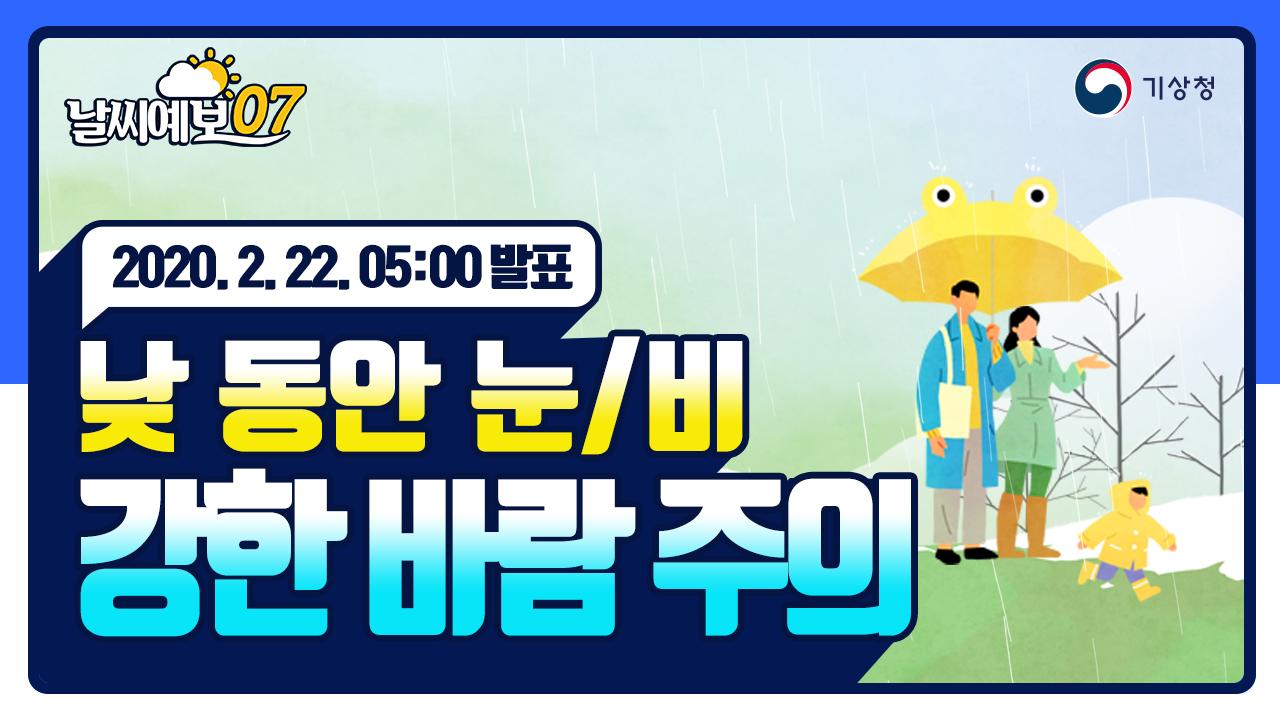 [날씨예보07] 2월 22일 5시 발표, 낮 동안 눈/비, 강한 바람 주의