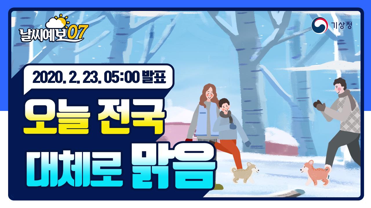 [날씨예보07] 2월 23일 5시 발표, 오늘 전국 대체로 맑음