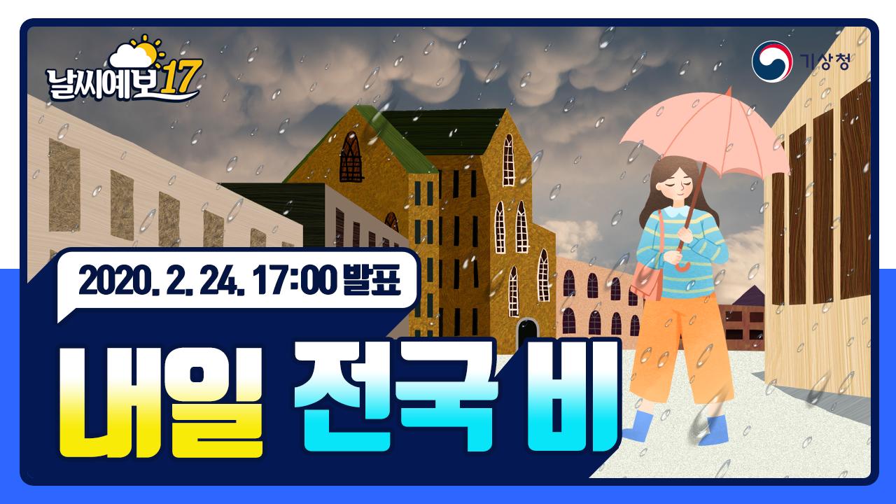 [날씨예보17] 2월 24일 17시 발표, 내일 전국비, 강원산지 비 또는 눈