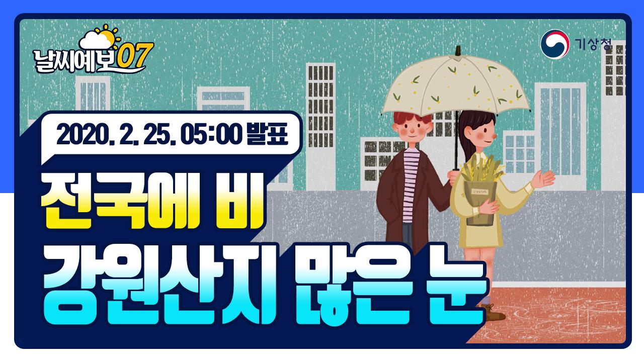 [날씨예보07] 2월 25일 5시 발표, 전국에 비, 강원산지 많은 눈