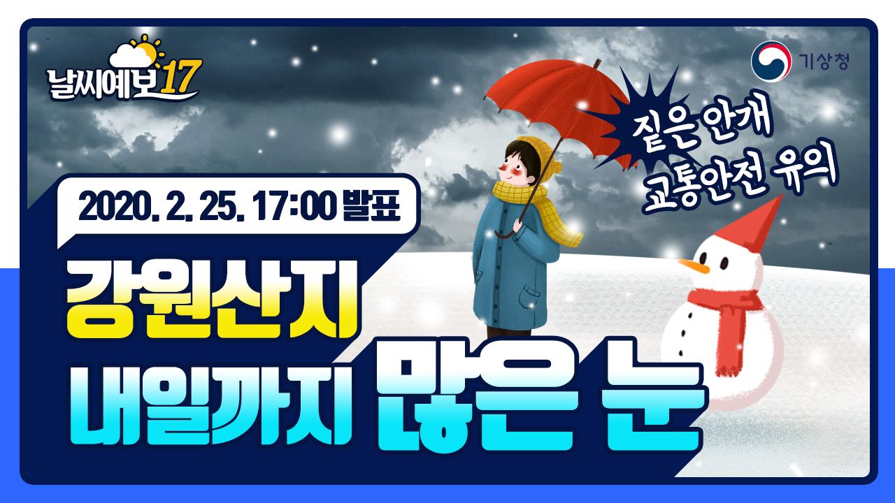 [날씨예보17] 2월 25일 17시 발표, 내일까지 강원산지 많은 눈