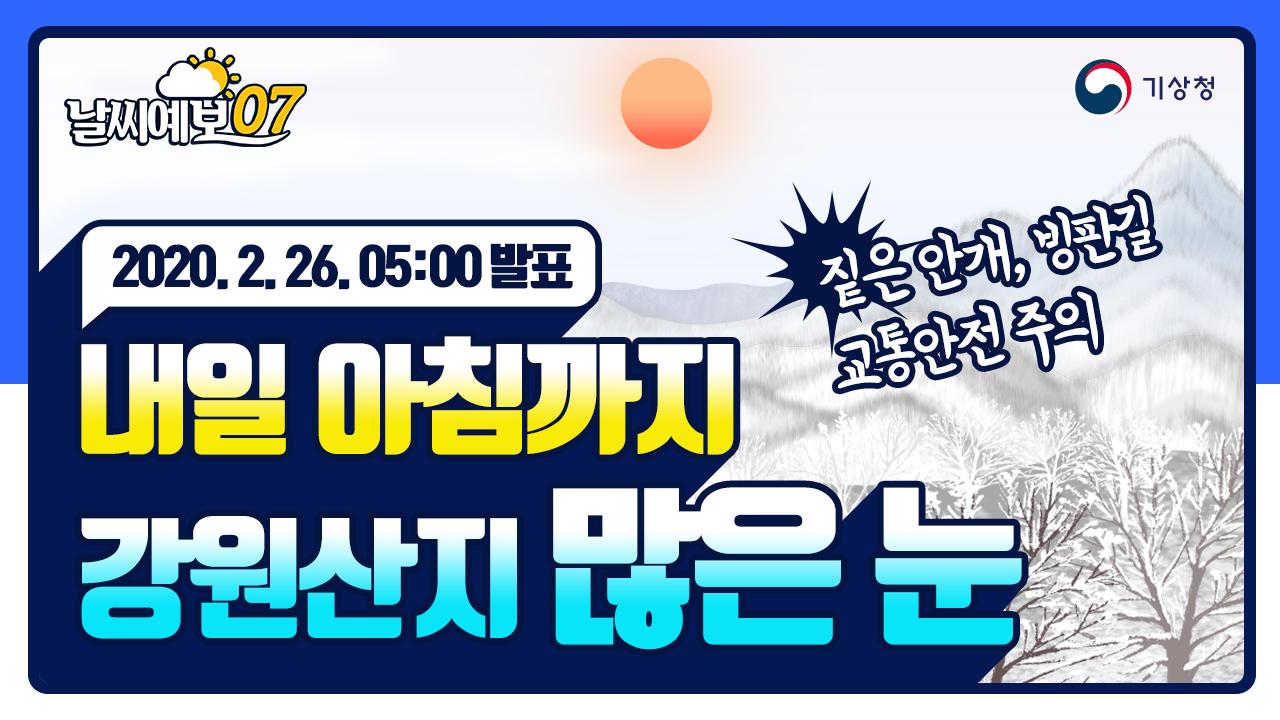 [날씨예보07] 2월 26일 5시 발표, 내일 아침까지, 강원산지 많은 눈