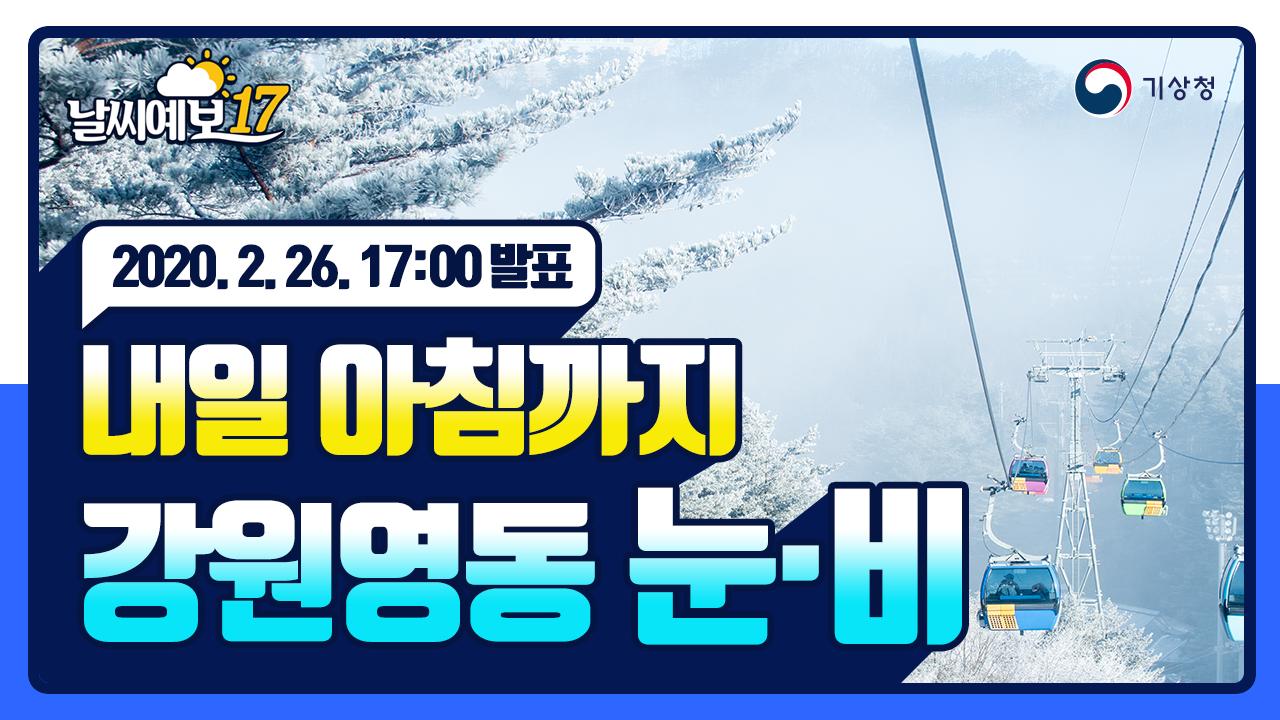 [날씨예보17] 2월 26일 17시 발표, 내일 아침까지 강원영동 눈·비