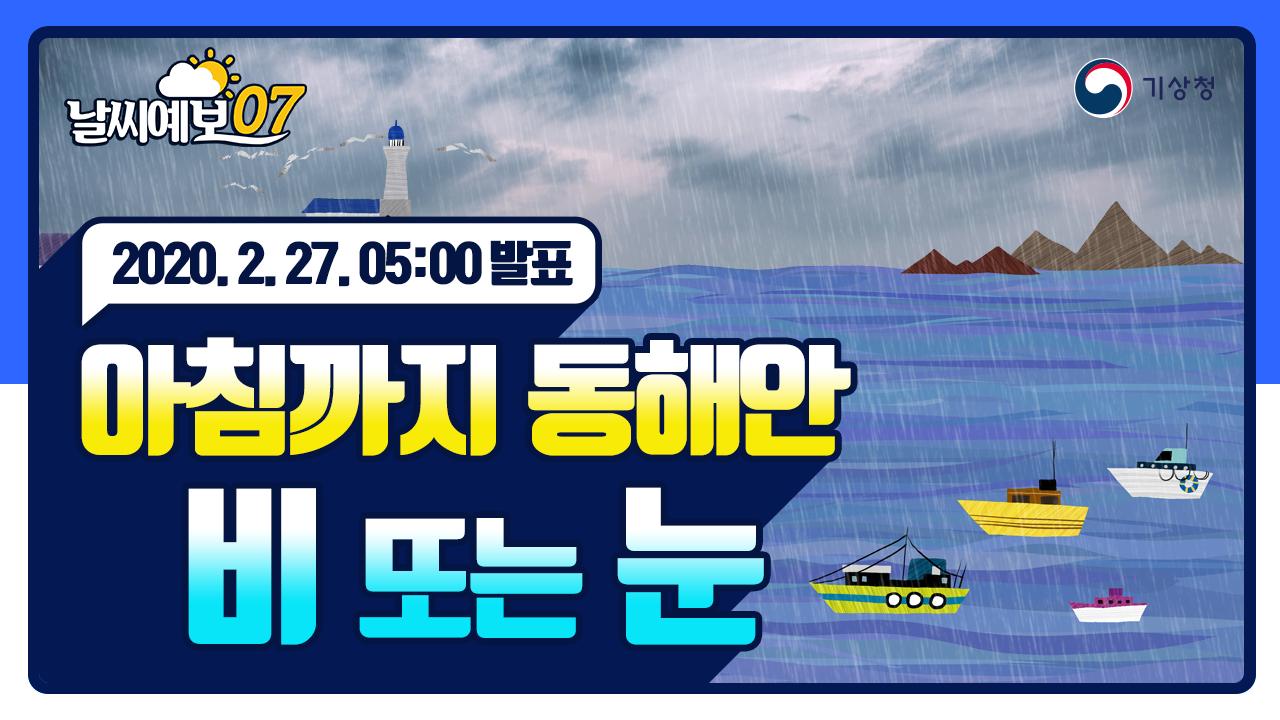 [날씨예보07] 2월 27일 5시 발표, 아침까지 강원영동과 경북동해안 비 또는 눈, 그 밖의 전국 맑음