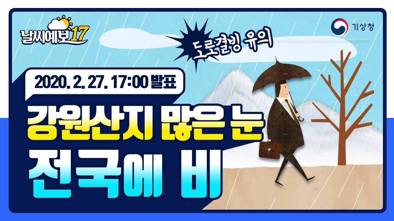 [날씨예보17] 2월 27일 17시 발표, 전국 비, 강원산지 눈