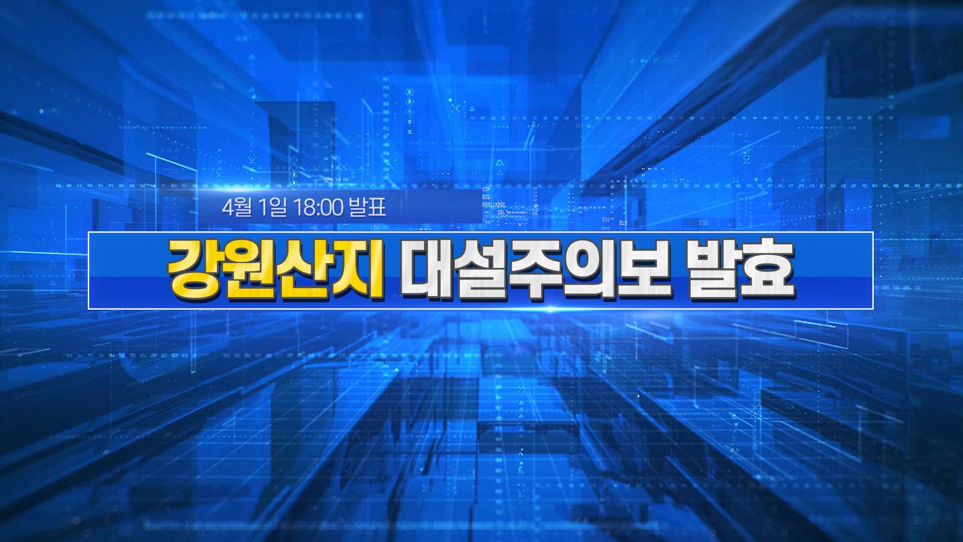 [수시기상정보] 4월 1일 18시 발표, 강원산지 대설주의보 발효