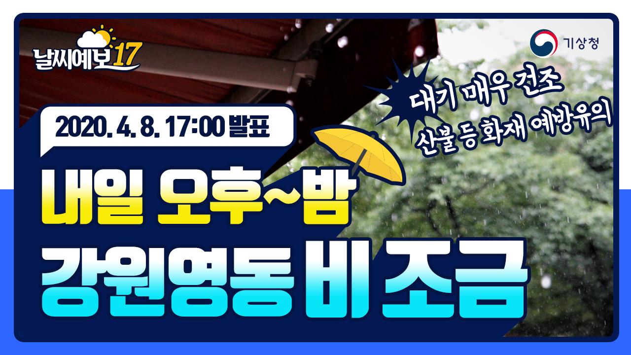 [날씨예보17] 4월 8일 17시 발표, 내일 오후~밤 강원영동 비 조금
