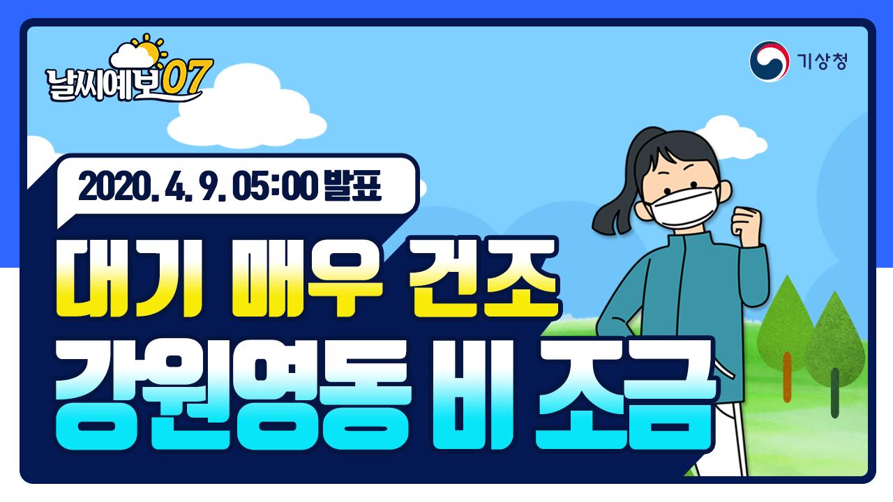 [날씨예보07] 4월 9일 5시 발표, 대기 매우 건조, 강원영동 비 조금