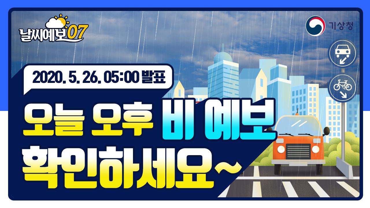 [날씨예보07] 오늘 오후 비 예보 확인하세요, 5월 26일 5시 발표