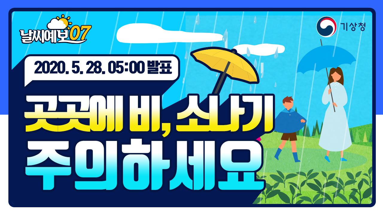 [날씨예보07] 곳곳에 비, 소나기 주의하세요, 5월 28일 5시 발표