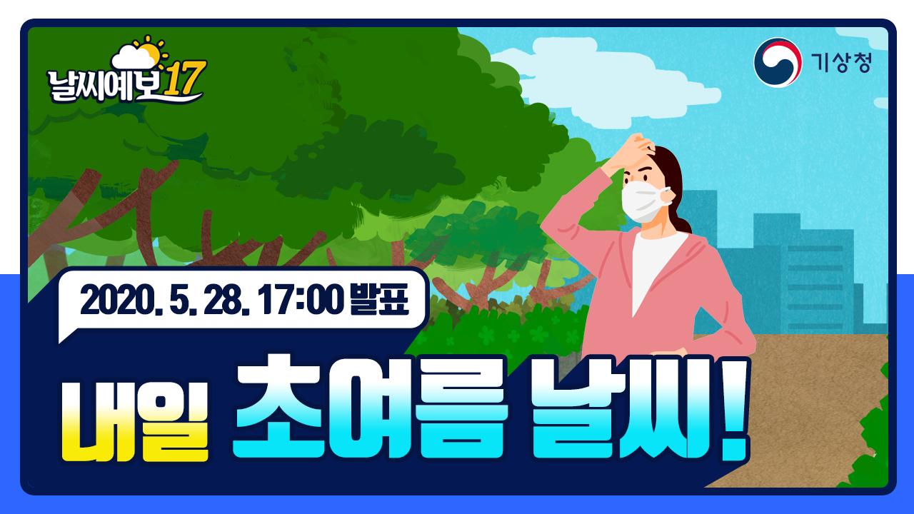 [날씨예보17] 내일 초여름 날씨!, 5월 28일 17시 발표