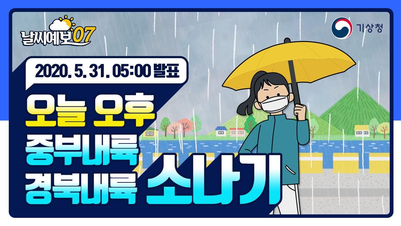 [날씨예보07] 오늘 오후 중부내륙, 경부내륙 소나기, 5월 31일 5시 발표