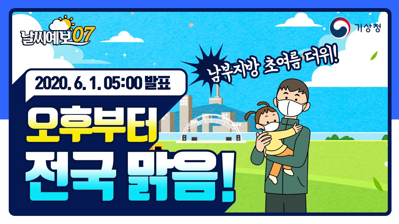 [날씨예보07] 오후부터 전국 맑음!, 6월 1일 5시 발표