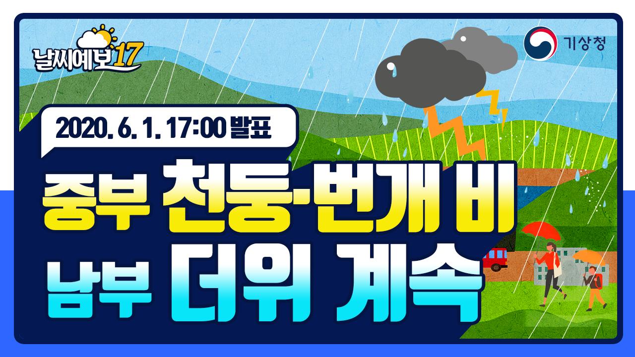 [날씨예보17] 중부 천둥·번개 비, 남부 무더위 계속, 6월 1일 17시 발표