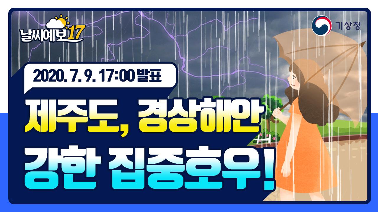 [날씨예보17] 제주도와 경상해안 매우 강하고 많은 비, 7월 9일 17시 발표