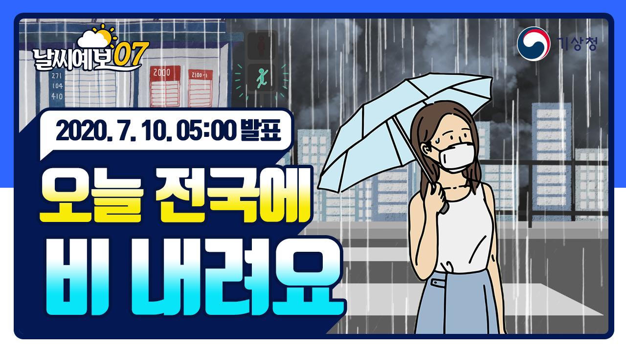 [날씨예보07] 오늘 전국에 비 내려요, 7월 10일 5시 발표