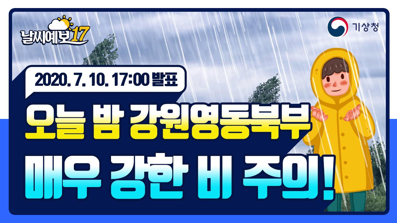 [날씨예보17] 오늘 밤 강원영동북부 매우 강한 비 주의, 7월 10일 17시 발표