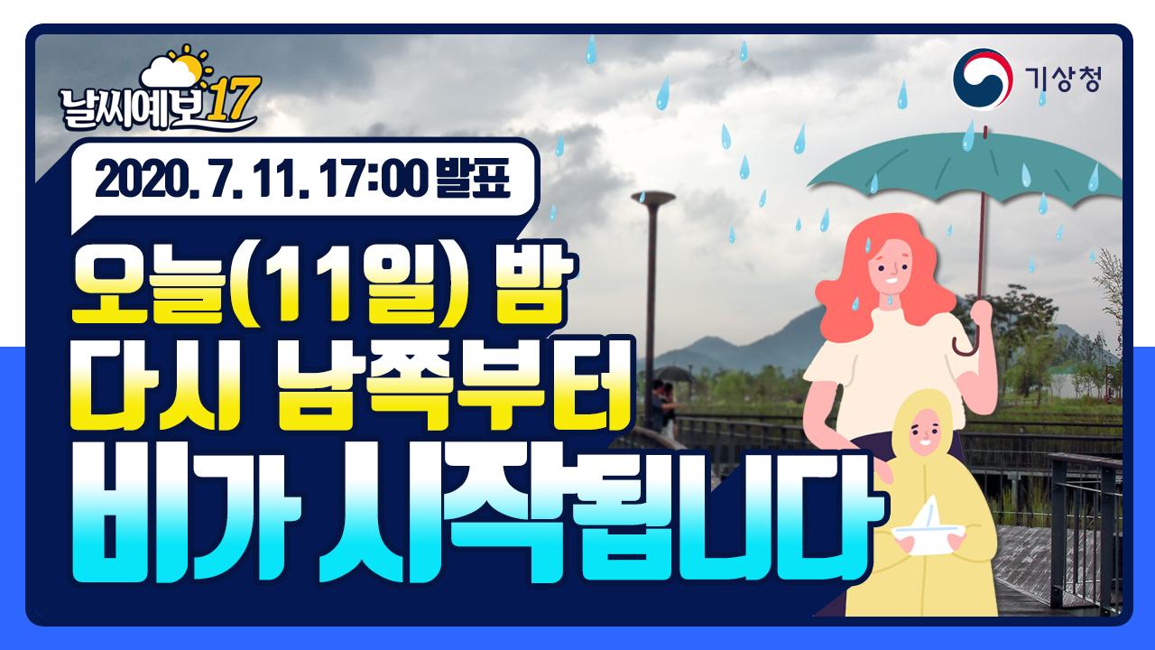 [날씨예보17] 오늘 밤 다시 남쪽부터 비가 시작됩니다, 7월 11일 17시 발표