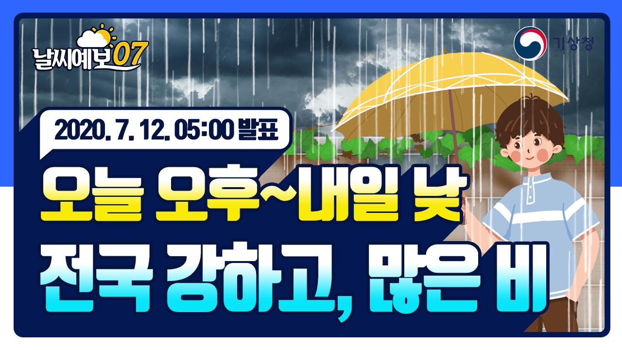 [날씨예보07] 오늘 오후~내일 낮 전국 강하고, 많은 비, 7월 12일 5시 발표