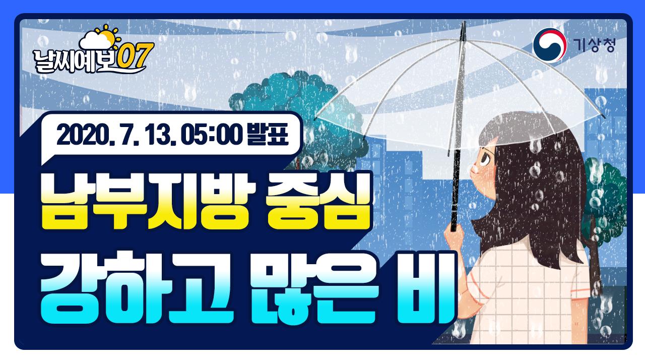 [날씨예보07] 남부지방 중심 강하고 많은 비, 7월 13일 5시 발표